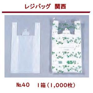 レジバッグ 関西 No.40 1000枚 @福助工業 【メーカー直送便】|storesupply-shouten