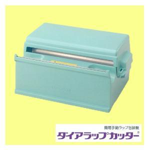 簡易手動ラップ包装機 ダイアラップカッター @三菱ケミカル(株)|storesupply-shouten
