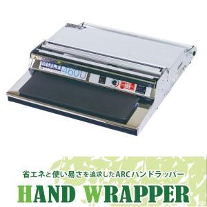 【メーカー直送品】ARCマルチラッパー 460U:フィルムオープンタイプ @ARC(株)|storesupply-shouten