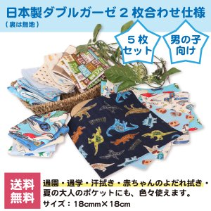 ハンカチ日本製ガーゼ5枚男の子通園通学18cm×18cm