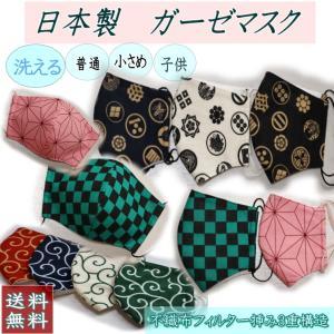 夏用マスク接触冷感キシリクール日本製洗える立体不織布フィルター和柄|stories-shop