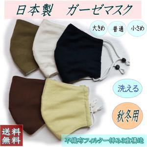 夏用マスク接触冷感キシリクール日本製洗える立体不織布フィルター無地ガーゼ|stories-shop
