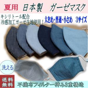夏用マスク接触冷感キシリクール日本製洗える立体不織布フィルターデニム調ガーゼ|stories-shop