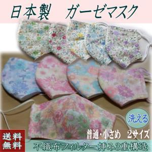 夏用マスク接触冷感キシリクール日本製洗える立体不織布フィルター女性ボタニカルガーゼ |stories-shop