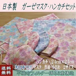 母の日夏用ハンカチマスクセット接触冷感キシリクール日本製立体不織布フィルタープチギフトお返し粗品|stories-shop