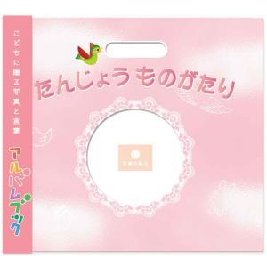 手作りアルバム絵本 たんじょうものがたり ピンク 出産祝い 写真 ベビー 赤ちゃん 誕生 祝い アル...
