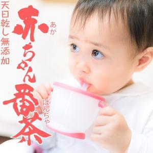 赤ちゃん番茶 2個セット 300gx2  カフェインレスの優しいお茶 無農薬 妊娠・授乳中の女性も安...