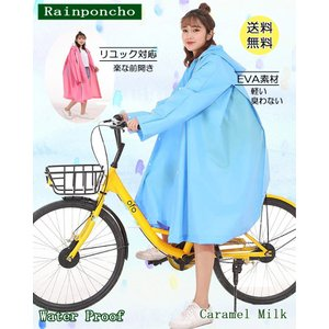 レインコート レインポンチョ 合羽 自転車 バイク レディース メンズ 軽量 男女兼用 リュック対応 通勤 通学 雨具