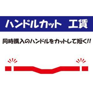 ハンドルカット 工賃同時購入のハンドルをカットして短く|stormy-japan