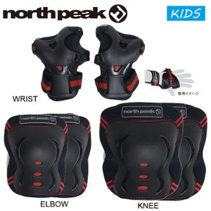 ★SALE 20%OFF★NORTH PEAK KIDS PROTECTOR SET(SKATEBOARDPAD)(6点セット ひじ・ひざ・手首)(ノースピーク キッズ 子供 プロテクターセット 防具6歳-12歳位)18s|stormy-japan