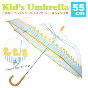 傘 キッズ 子供 ジャンプ傘 かさ カサ|story-web