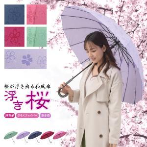 傘 レディース 長傘 16本骨 ジャンプ傘 かさ カサ 雨で桜が浮き出る傘|story-web