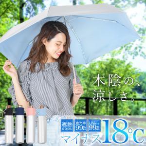 日傘 折りたたみ 晴雨兼用 UVカット率99%以上 遮光率9...