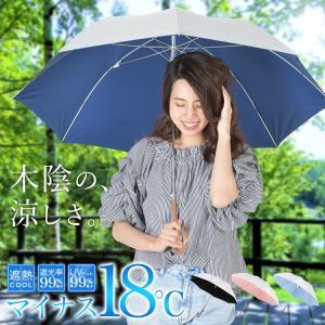 日傘 晴雨兼用 UVカット率99%以上 遮光率99%以上 レ...