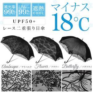 日傘 晴雨兼用 レース二重張り スライド式 UVカット率99...