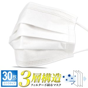 マスク 30枚入り 使い捨て 白 大人用 普通サイズ 三層構造 不織布マスク 男女兼用 国内出荷|story-web