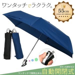 折りたたみ傘 ワンタッチ 自動開閉式 メンズ レディース かさ カサ|story-web