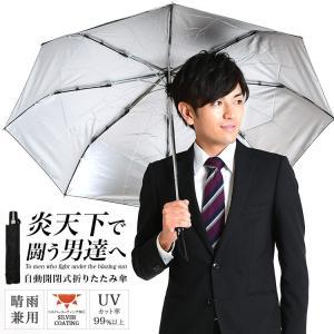 日傘 晴雨兼用 折りたたみ傘 自動開閉 メンズ UVカット9...