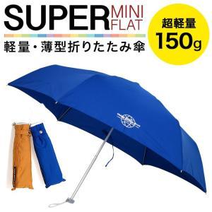 ・商品名|薄型軽量コンパクト折りたたみ傘  ・商品情報 軽くて薄い「スーパーミニフラット」仕様だから...