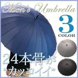 傘 メンズ 24本骨 長傘 和風傘 かさ カサ