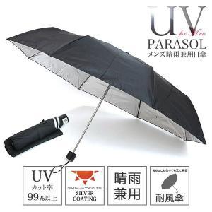日傘 折りたたみ 晴雨兼用 折りたたみ傘 メンズ UVカット...