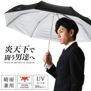 日傘  折りたたみ メンズ 晴雨兼用 UVカット99%以上 遮光|story-web