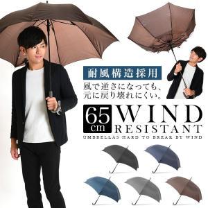 傘 メンズ 風に強い傘 おしゃれ かさ カサ ジャンプ傘|story-web