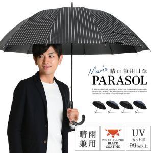 日傘 メンズ 長傘 晴雨兼用 12本骨 UVカット/遮光率99.9%以上|story-web