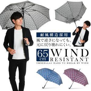 傘 メンズ 大きい 風に強い 耐風 長傘  雨傘 ワンタッチ ジャンプ傘 かさ カサ|story-web