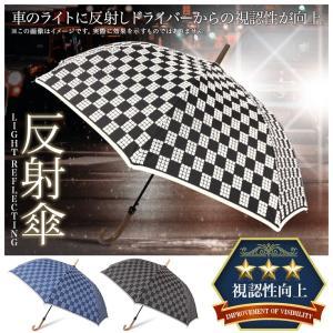 傘 メンズ 光で反射する傘 長傘  雨傘 ワンタッチ ジャンプ傘 かさ カサ story-web