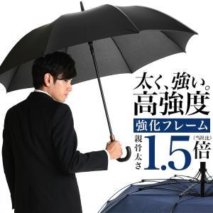 傘 メンズ 大きい 風に強い 耐風 長傘  雨傘 ワンタッチ ジャンプ傘 かさ カサ