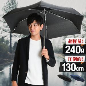 ・商品名|大きい耐風仕様軽量折りたたみ傘  ・商品情報 重さ約240gと程よい軽量感が嬉しい男性に最...
