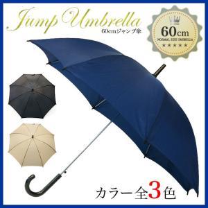 傘 メンズ 長傘  雨傘 ワンタッチ ジャンプ傘 かさ カサ|story-web