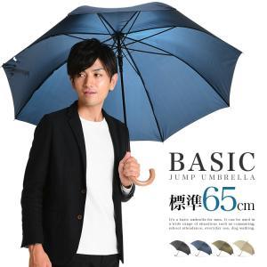 傘 メンズ 大きい 長傘  雨傘 ワンタッチ ジャンプ傘 かさ カサ|story-web