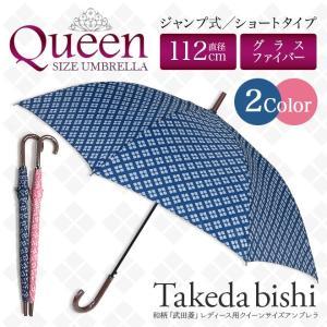 傘 レディース 長傘 大きい ジャンプ傘 ショートタイプ かさ カサ|story-web
