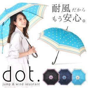 傘 レディース 長傘 風に強い傘 おしゃれ かわいい ジャン...