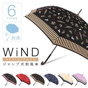 傘 レディース 長傘 風に強い傘 おしゃれ かわいい ジャンプ傘 かさ カサ|story-web