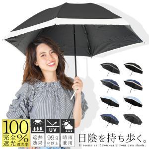 日傘 完全遮光 折りたたみ 晴雨兼用 遮光率100% レディース