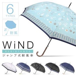 傘 レディース 長傘 風に強い傘 おしゃれ かわいい ジャンプ傘 かさ カサ story-web