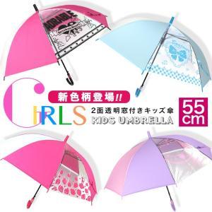 傘 キッズ 女の子 透明窓付 長傘 雨傘 かわいい 子供傘 ...
