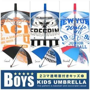傘 キッズ 男の子 透明窓付 長傘 雨傘 かわいい 子供傘 ...