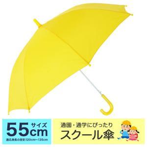 傘 キッズ 子供 ジャンプ傘 かさ カサ story-web
