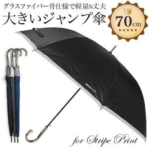 傘 メンズ 大きい傘 ジャンプ傘 かさ カサ|story-web