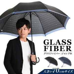 傘 メンズ 紳士 大きい傘 ジャンプ傘 かさ カサ|story-web