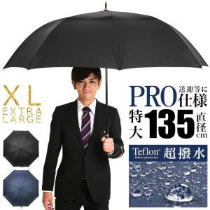 傘 メンズ 大きい ジャンプ傘 かさ カサ...