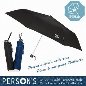 折りたたみ傘 風に強い メンズ 傘  Person's かさ カサ|story-web