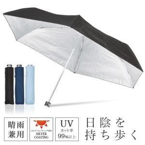 日傘 折りたたみ レディース メンズ 晴雨兼用 UVカット99%以上 遮光|story-web