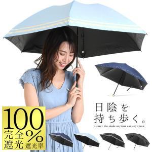 ■完全遮光/遮光率100%、重さ約270gの軽量折りたたみ日傘  ■サイズ 親骨:55cm 直径:約...