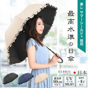 日傘 完全遮光 レディース 長傘 晴雨兼用 おしゃれ 遮光率100% フリル 日本製生地 耐風 ワンタッチ|story-web
