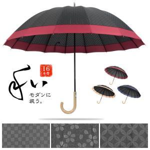 傘 レディース 長傘 16本骨 和柄 ストライプ かわいい おしゃれ グラスファイバー かさ カサ ロング|story-web